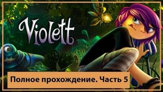 😃Полное Прохождение игры Violett remastered😃 Часть 5😃