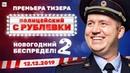 Полицейский с рублёвки Новогодний беспредел 2 Официальный трейлер 2019