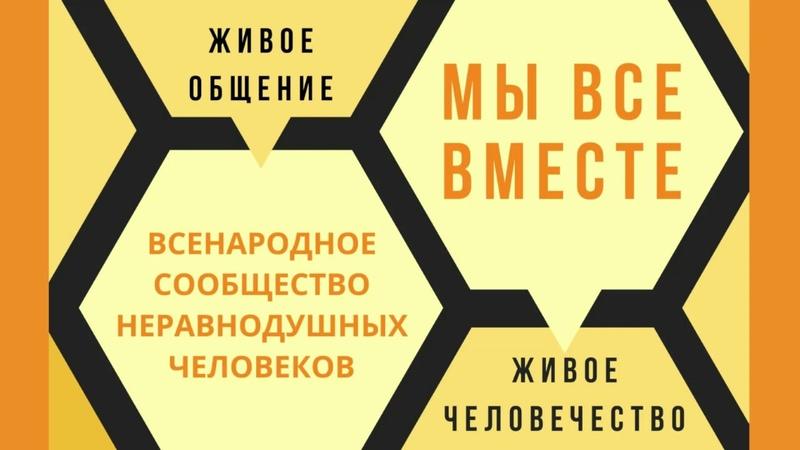 СООБЩЕСТВО МЫ ВСЕ ВМЕСТЕ Александра Барвицкая