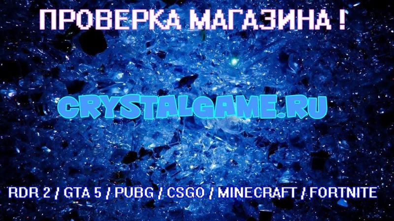 CrystalGame ru Проверка Магазина , Покупаем GTA 5 RDR 2 CSGO за 45 рублей Minecraft за 12 ТОП