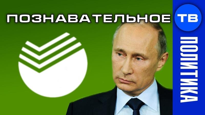 Зачем Путин купил Сбербанк Познавательное ТВ Артём Войтенков