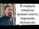 Мысли - это кости души! Протоиерей Андрей Ткачёв.