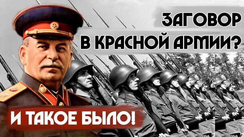 Был ли ЗАГОВОР генералов во время Великой Отечественной