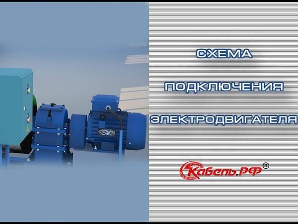 Схема подключения электродвигателя через контактор.