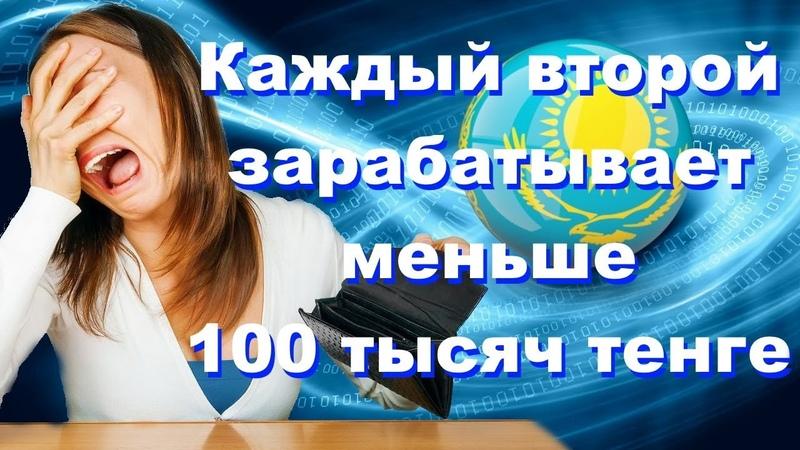 Новости в Казахстане, у кого-то зарплата миллион тенге, а у кого-то около 50 тысяч тенге.