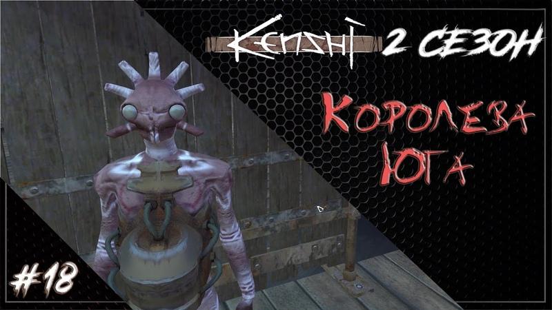 Королева Юга Скелет Из Пепла 18 Kenshi 1 0 50 Прохождение 2 сезон