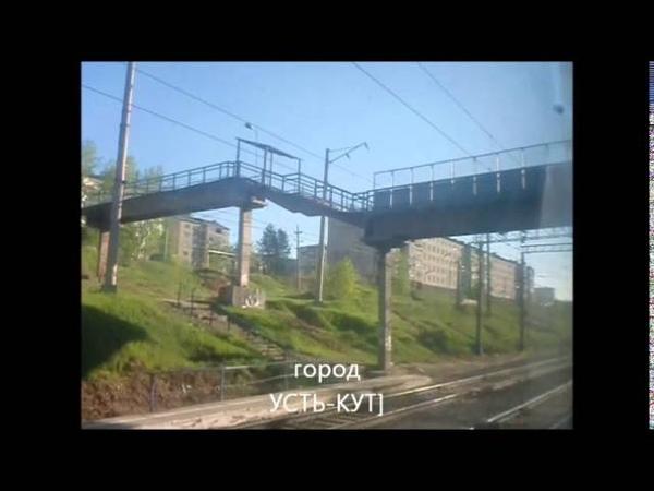 поезд МОСКВА СЕВЕРОБАЙКАЛЬСК