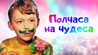 Полчаса на чудеса (1968)