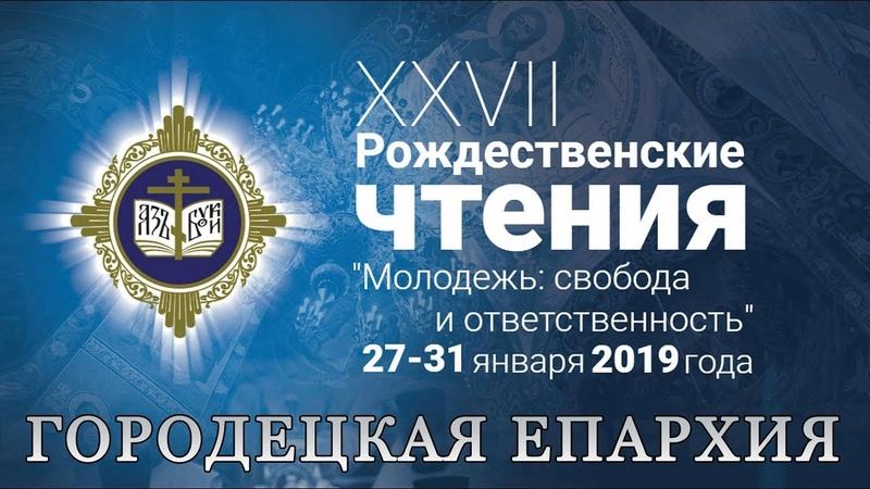 Городецкая епархия провела на XXVII Международных Рождественских образовательных чтениях секцию