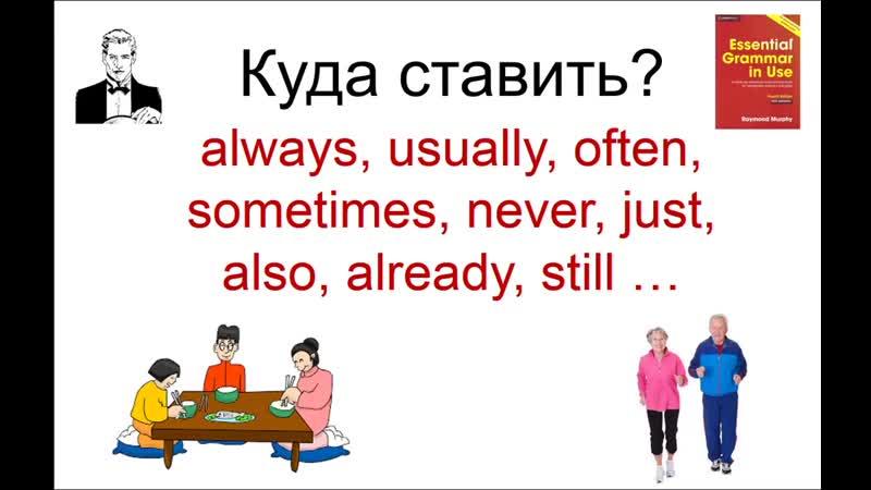 Куда ставить наречия always usually often sometimes и т д