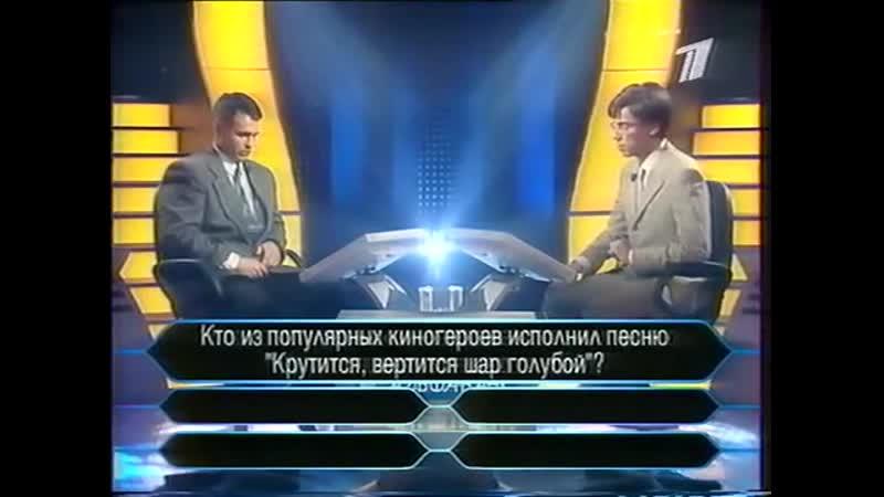 Кто хочет стать миллионером (ОРТ, 30 апреля и 02 мая 2001)
