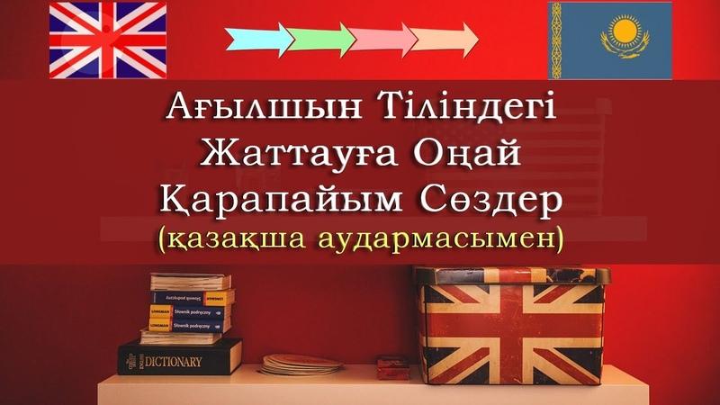 Ағылшын тіліндегі жаттауға оңай сөздер Learn simple Kazakh words in the English language