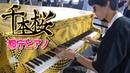【都庁ピアノ】「千本桜」を弾いてみた byよみぃ Japanese street piano performance Senbon Zakura