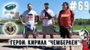 Кирилл Чемберлен: Граундхоппинг | Глазго Рейнджерс | ЦСКА | TweedStout
