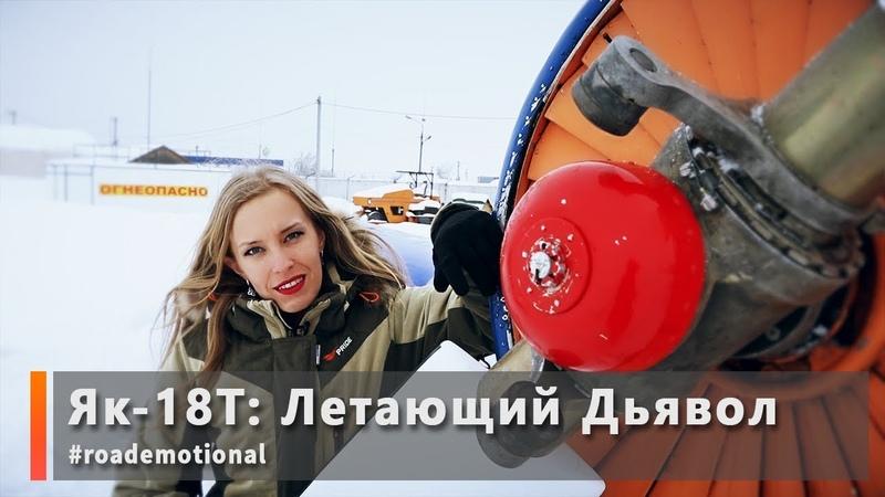 Як-18т: Летающий Дьявол. За штурвалом Кабанов Ю.М. /Roademotional