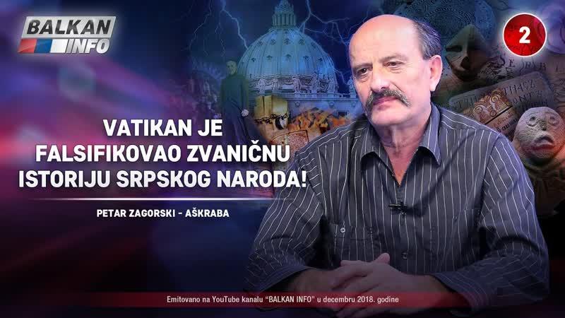 INTERVJU Petar Aškraba Zagorski Vatikan je falsifikovao našu zvaničnu istoriju 1 12 2018