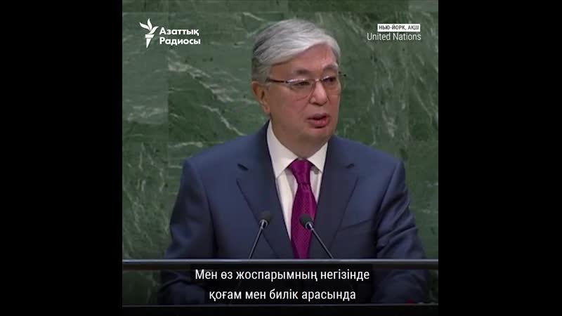 Тоқаев БҰҰ Бас Ассамблеясының сессиясында сөз сөйлеп, елдегі демократия жайлы айтты