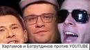 Защищаю YouTube от Харламова и Батрудинова [тупо, унижаюсь]