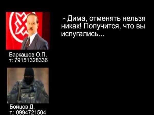 референдум в Донецке 06 05 2014 (ненормативна лексика)