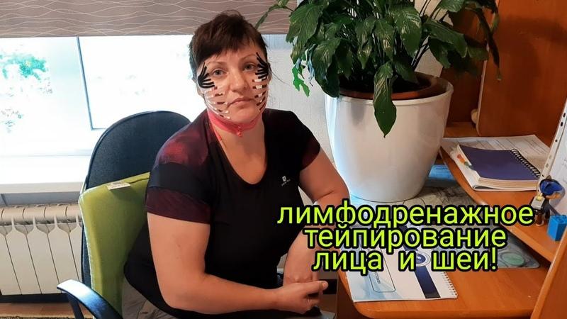лимфодренажное тейпирование лица и шеи/подтяжка лица