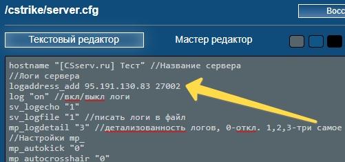 Установка PsychoStats на сервер CS 1.6, изображение №7
