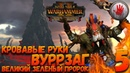 Total War Warhammer 2 Мод SFO Легенда Кровавые Руки 5 Орки жубы два топора