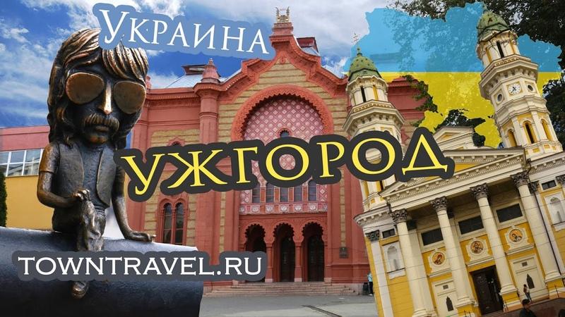 Uzhhorod, Ukraine [Ужгород, Украина]