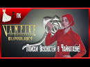 Vampire The Masquerade Bloodlines v10 3 Тореадор ► Поиски вкусностей в Чайнатауне 9