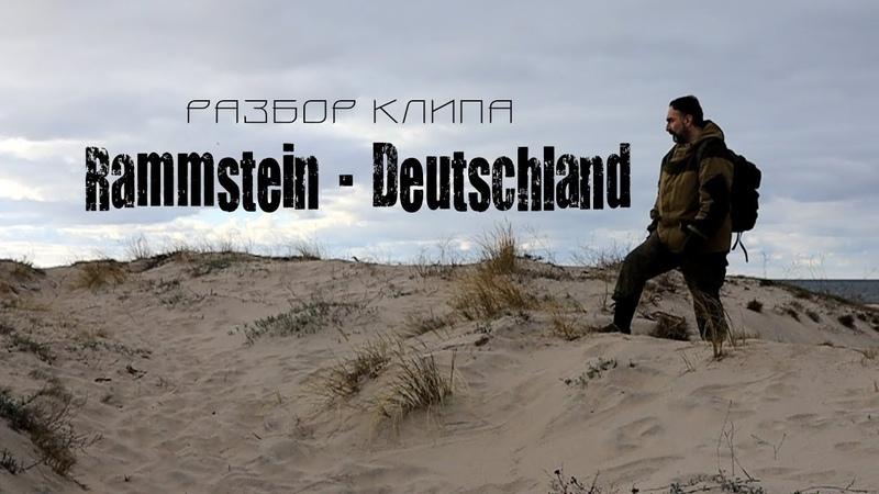 Rammstein Deutschland разбор клипа Rauchen verboten