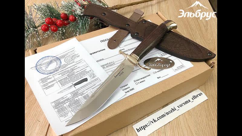 ООО Эльбрус Заказ Финка НКВД 95х18 венге