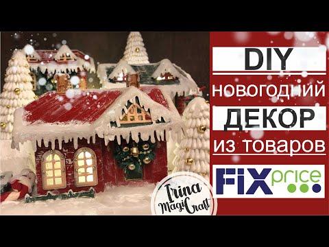 Новогодний декор из товаров Фикс Прайс ч 3 DIY Magicraft Christmas decor of product Fix Price