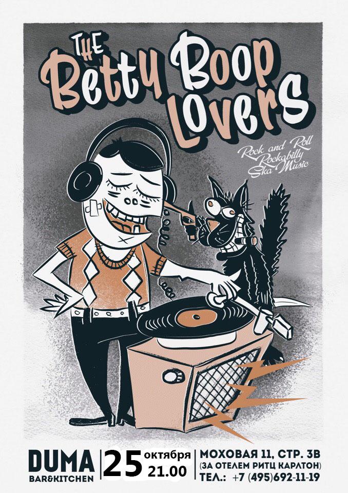 25.10 The Betty Boop Lovers в клубе Дума!