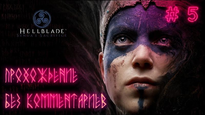 Hellblade Senua's Sacrifice Прохождение без комментариев 5