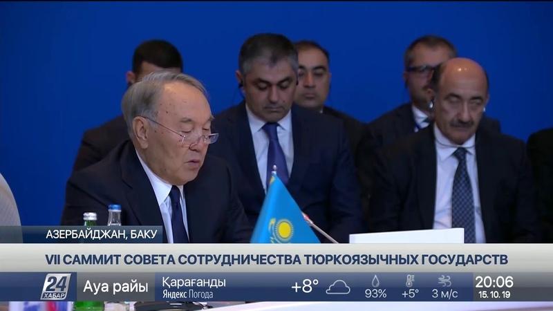 Нурсултан Назарбаев озвучил ряд предложений на саммите Тюркского совета в Баку
