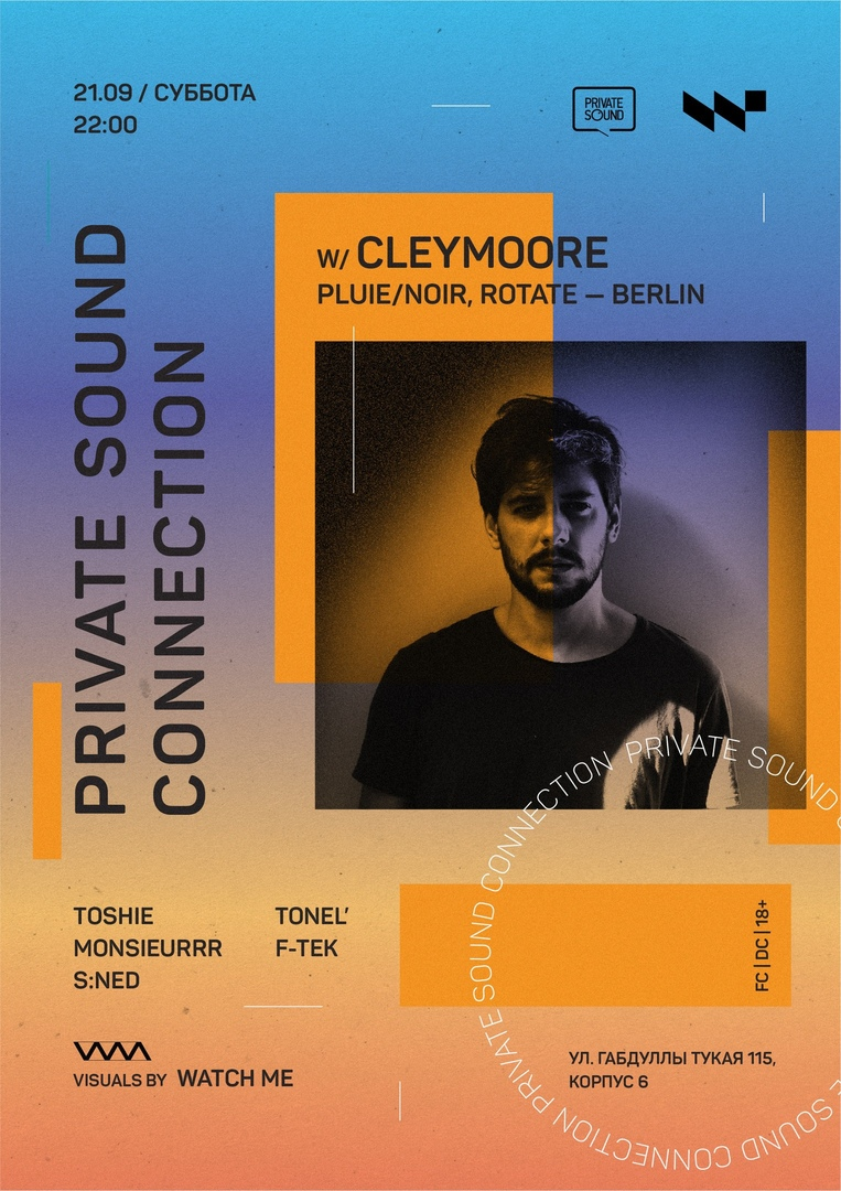 Афиша 21.09 Private Sound connection w/ Cleymoore