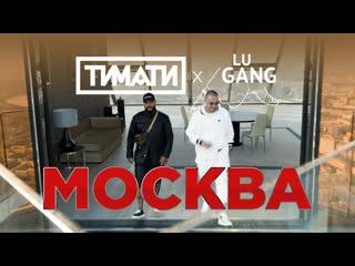 Тимати & GUF (Гуф) - Москва (Премьера клипа 2019)