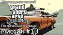Миссия 13 - Катализатор (Посредники) | Прохождение миссий GTA SA с потраченным переводом