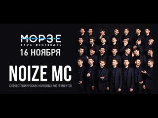 NOIZE MC - с Оркестром классно - 16 ноября в Питере