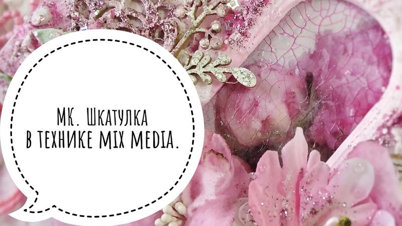 Миксмедиа шкатулка МК Скрапбукинг