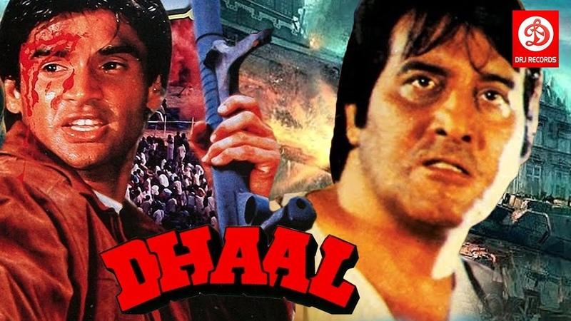 Dhaal Suniel Shetty Vinod Khanna Sunil Shetty Amrish Puri Super Hit Action Movie