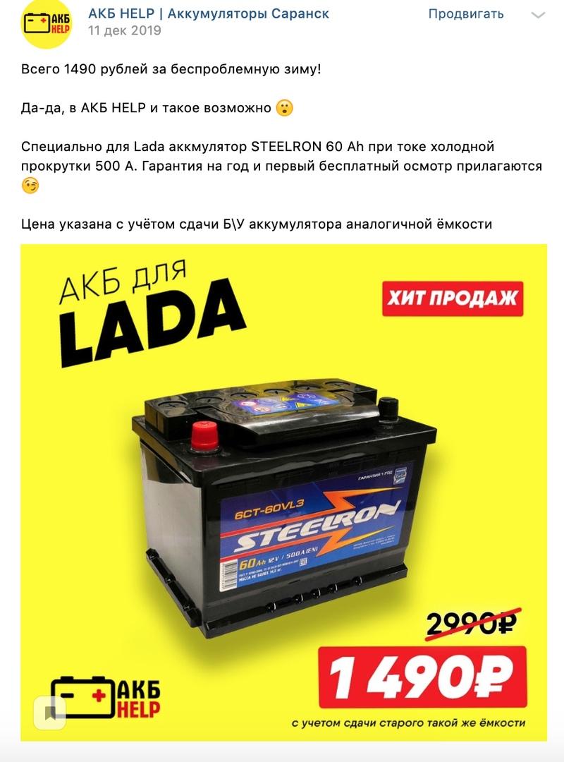 Кейс: нестандартное продвижение магазина авто-аккумуляторов, изображение №13