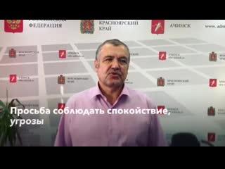 Начальник управления ЕДДС ГО и ЧС Ачинска Юрий Филиппов опровергает информацию о эвакуации