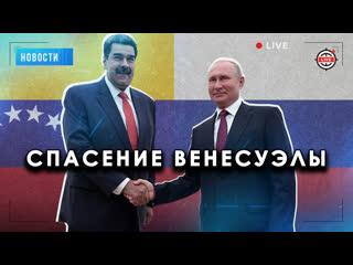 О чём Мадуро говорил с Путиным