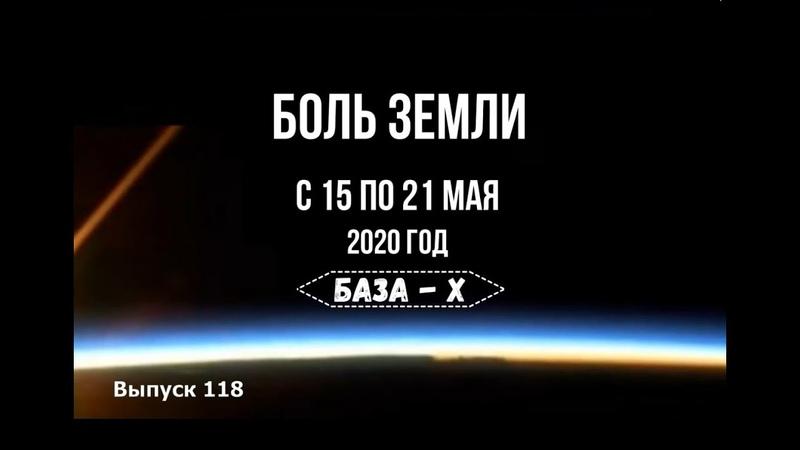 Катаклизмы с 15 по 21 мая 2020 18 мая навизуализировала в порыве гнева на тупых людей Метеорит Астероид в Красноярском Крае