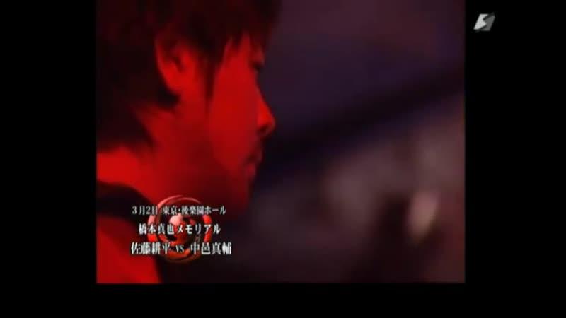 Shinsuke Nakamura vs Kohei Sato ZERO1 3 2 08