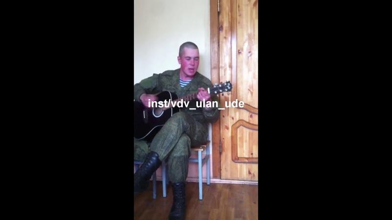 дембельская песьня ВДВ.11 ОДШБР УЛАН УДЭ .игра на гитаре АРМИЯ