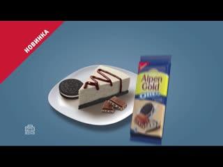 Музыка из рекламы Альпен Гольд Орео  Классический Чизкейк (2019)