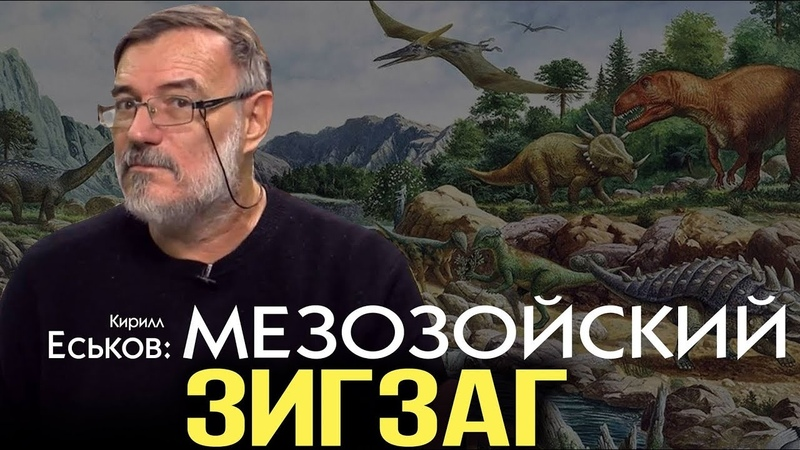 Кирилл Еськов Загадки эволюции Дарвин не смог найти ответ