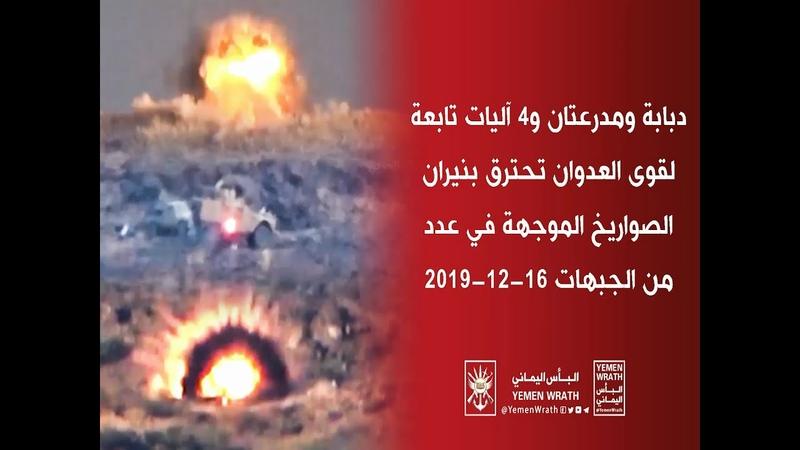 الصواريخ الموجهة تخمد تصعيد قوى العدوان في عدد من الجبهات وتحرق عدد من آلياتهم ومدرعاتهم 16 12 2019