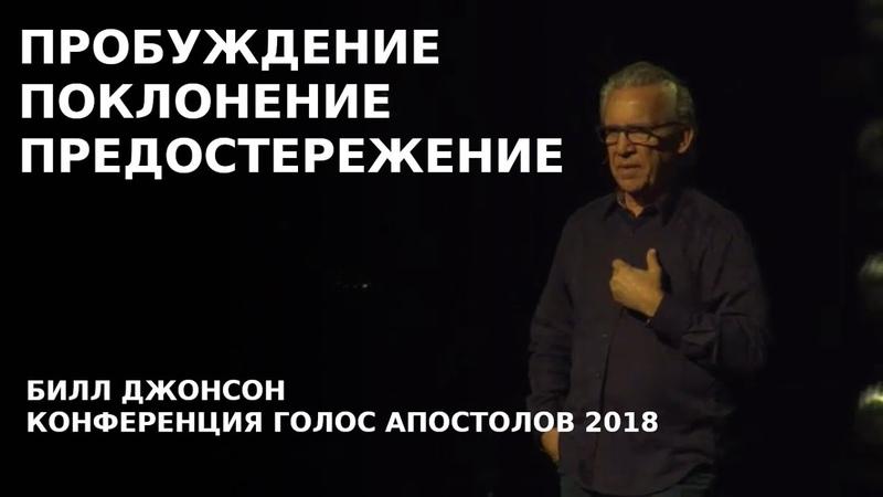 Пробуждение Поклонение и предостережение Билл Джонсон Голос Апостолов 2018